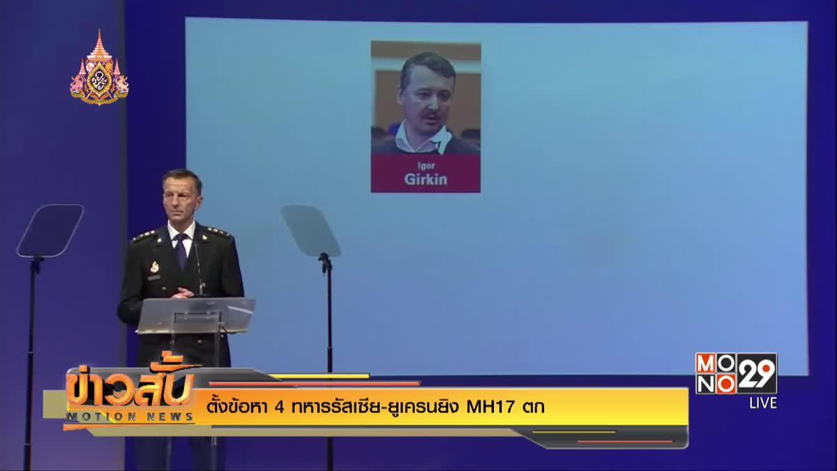 ตั้งข้อหา 4 ทหารรัสเซีย-ยูเครนยิง MH17 ตก