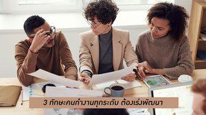 3 ทักษะที่ผู้นำต้องมี คนทำงานทุกระดับต้องพัฒนา