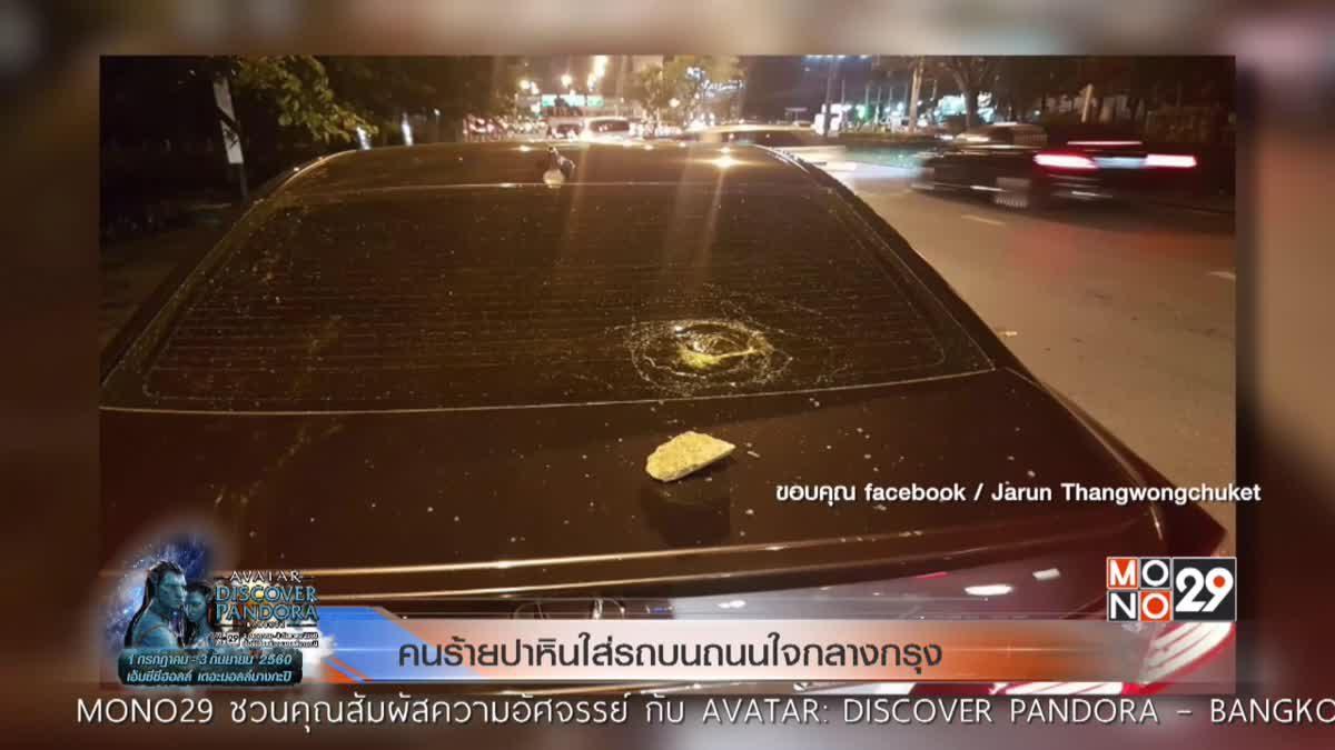 คนร้ายปาหินใส่รถบนถนนใจกลางกรุง