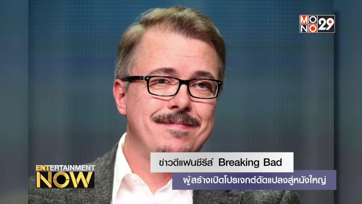 ข่าวดีแฟนซีรีส์ Breaking Bad ผู้สร้างเปิดโปรเจกต์ดัดแปลงสู่หนังใหญ่