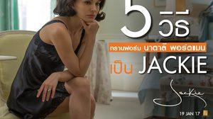 """มาดูกัน 5 วิธีที่ """"นาตาลี พอร์ตแมน"""" ทรานฟอร์มเป็นหม้ายหมายเลข 1 ใน """"Jackie"""""""