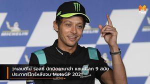 วาเลนติโน่ รอสซี่ นักบิดยามาฮ่า แชมป์โลก 9 สมัย ประกาศรีไทร์หลังจบ MotoGP 2021