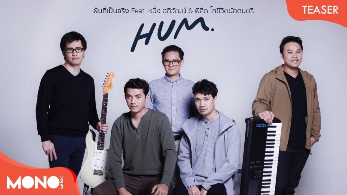 ฝันที่เป็นจริง feat. หนึ่ง อภิวัฒน์ & พี่สึด โถชีวิตนักดนตรี - HUM [Teaser]