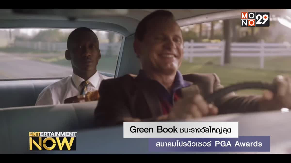 Green Book ชนะรางวัลใหญ่สุดสมาคมโปรดิวเซอร์ PGA Awards