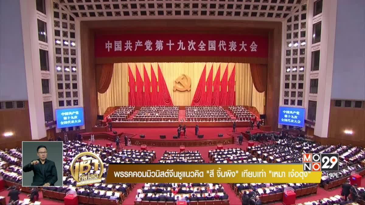 """พรรคคอมมิวนิสต์จีนชูแนวคิด """"สี จิ้นผิง"""" เทียบเท่า """"เหมา เจ๋อตุง"""""""