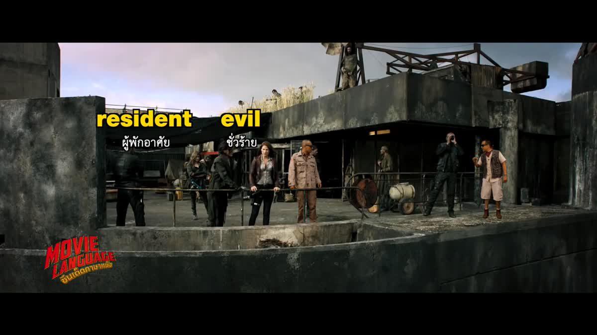 Movie Language ซีนเด็ดภาษาหนัง จากภาพยนตร์เรื่อง Resident Evil Final Chapter