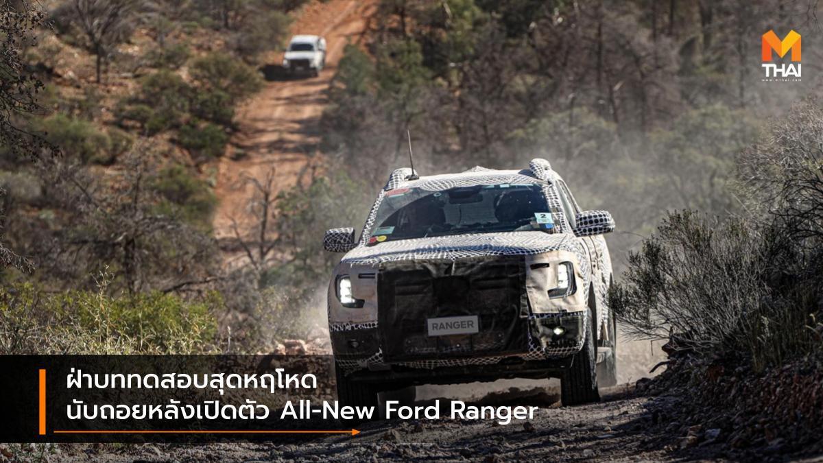 ฝ่าบททดสอบสุดหฤโหด นับถอยหลังเปิดตัว All-New Ford Ranger