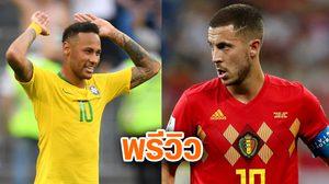 พรีวิว : ฟุตบอลโลก 2018 !! บราซิล ขาดแค่ คาเซมิโร่, เบลเยียม พร้อมทุกตำแหน่ง