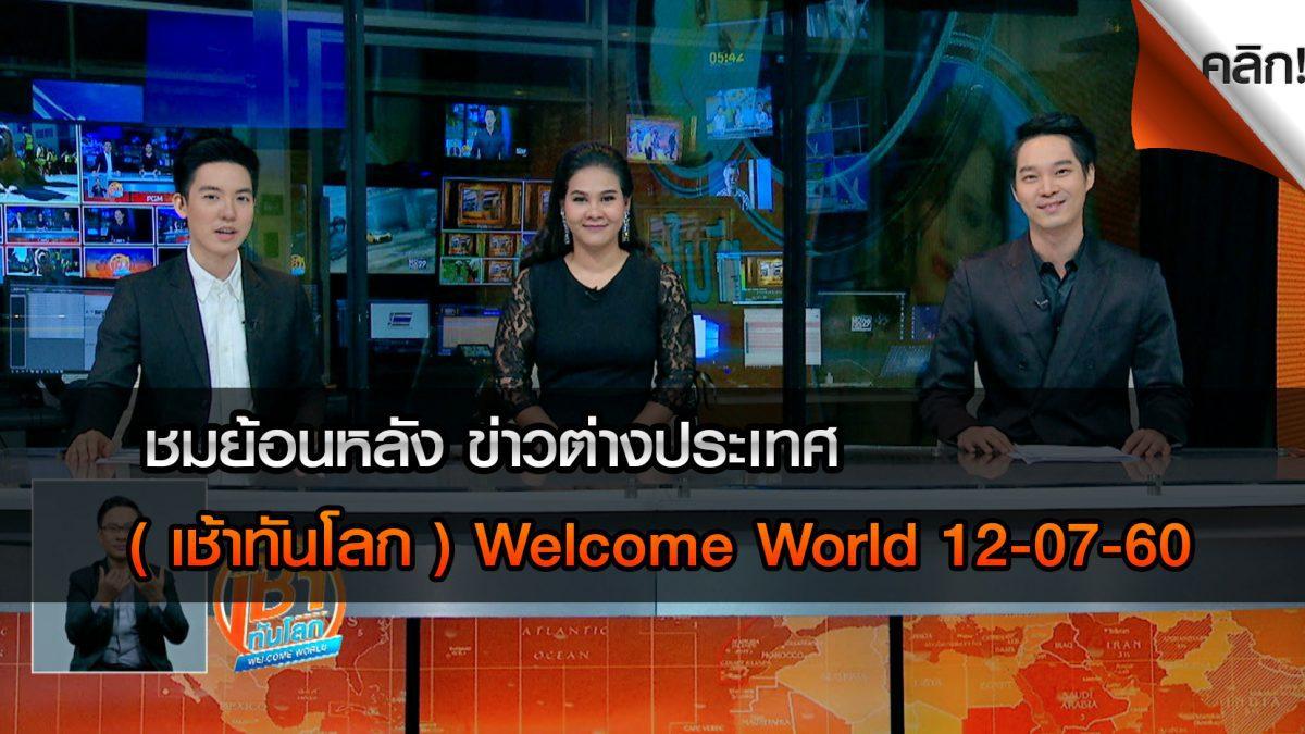 เช้าทันโลก Welcome World 12-07-60