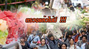 ตรวจแล้วไม่พบ แรงงานต่างด้าวตั้งแผงขายของ แย่งอาชีพคนไทยที่มหาชัย