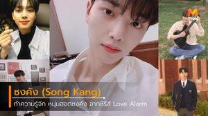 หล่อละลายใจ ซงคัง (Song Kang) หรือ ฮวังซอนโอ จากซีรีส์ Love Alarm