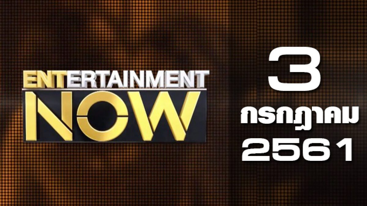 Entertainment Now Break 2 03-07-61