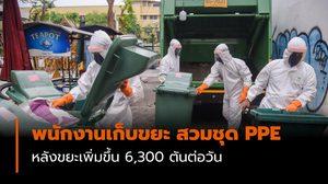 พนักงานเก็บขยะ สวมชุด PPE ป้องกันการติดเชื้อ หลังขยะเพิ่มขึ้น 6,300 ตันต่อวัน