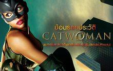 ย้อนรอยประวัติ Catwoman แมวขโมยสาวที่เรารักและคู่ปรับของแบทแมน!