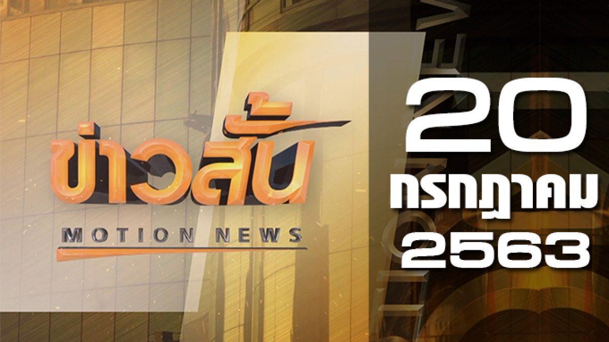 ข่าวสั้น Motion News Break 3 20-07-63