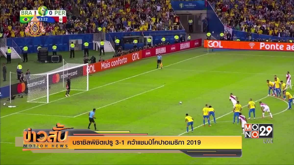 บราซิลพิชิตเปรู 3-1 คว้าแชมป์โคปาอเมริกา 2019