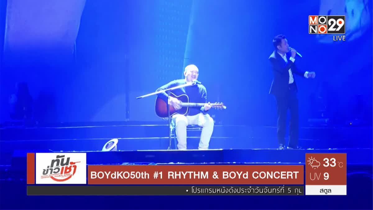 BOYdKO50th #1 RHYTHM & BOYd CONCERT