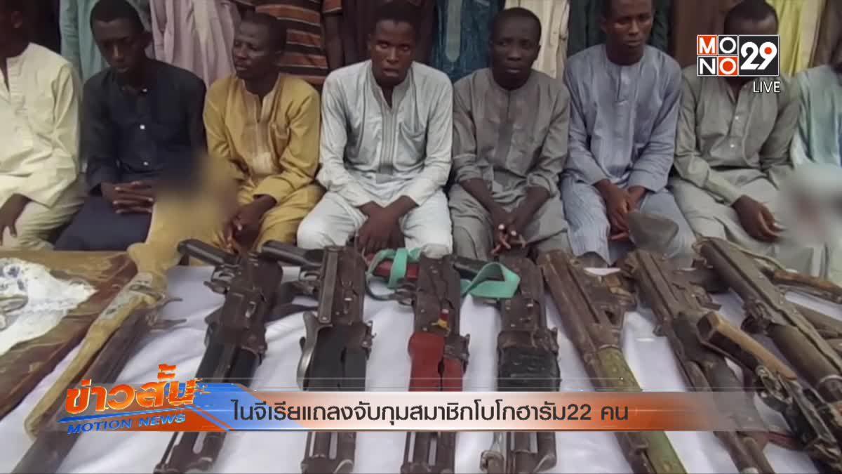 ไนจีเรียแถลงจับกุมสมาชิกโบโกฮารัม 22 คน
