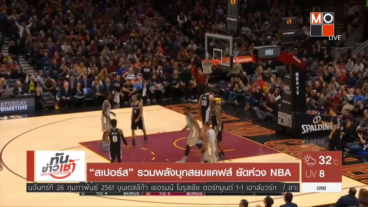 """""""สเปอร์ส"""" รวมพลังบุกสยบแคฟส์ ยัดห่วง NBA"""