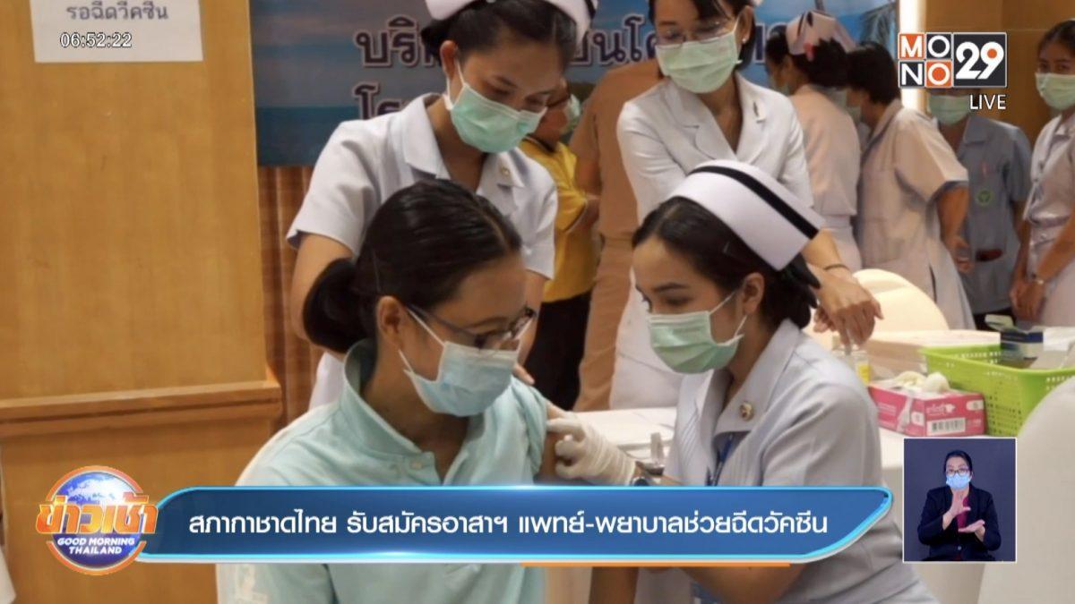 สภากาชาดไทย รับสมัครอาสาฯ แพทย์-พยาบาลช่วยฉีดวัคซีน