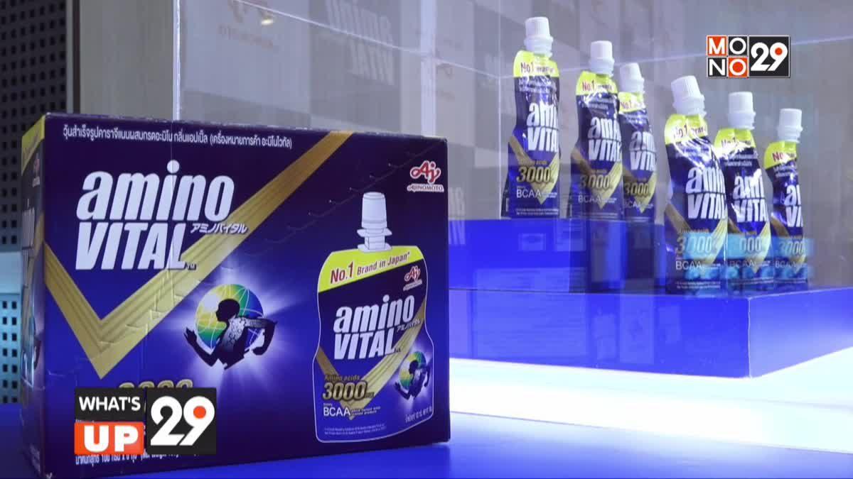 """""""อายิโนะโมะโต๊ะ"""" เปิดตัวผลิตภัณฑ์ใหม่ """"aminoVITAL"""""""
