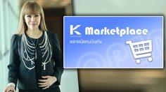 ตุ๊กตา กันตนา เปิด Kantana Marketplace ตลาดนัดคนบันเทิง เพื่อคนบันเทิง