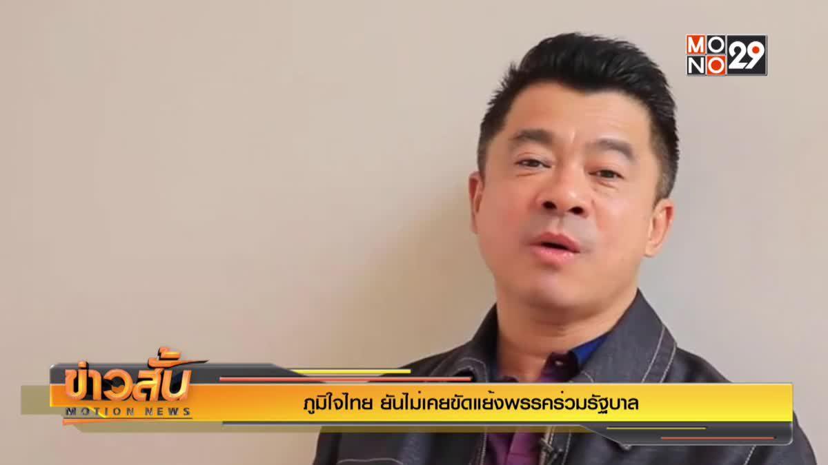 ภูมิใจไทย ยันไม่เคยขัดแย้งพรรคร่วมรัฐบาล