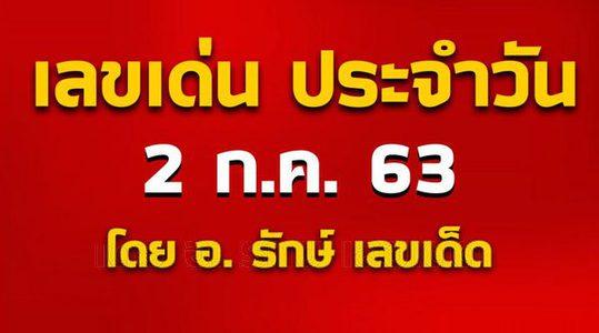 เลขเด่นประจำวันที่ 2 ก.ค. 63 กับ อ.รักษ์ เลขเด็ด