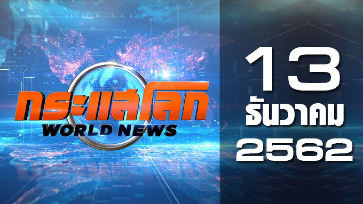 กระแสโลก World News 13-12-62