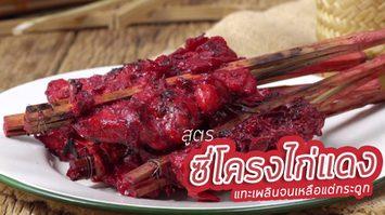 สูตร ซี่โครงไก่แดง แทะเพลินจนเหลือแต่กระดูก