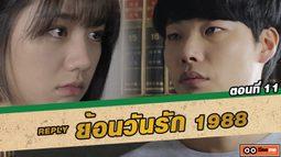 ซีรี่ส์เกาหลี ย้อนวันรัก 1988 (Reply 1988) ตอนที่ 11 จะไม่ไปกับฉันจริงๆหรอ [THAI SUB]