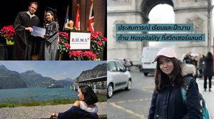 เปิดประสบการณ์ เรียนและฝึกงานด้าน Hospitality ที่สวิตเซอร์แลนด์