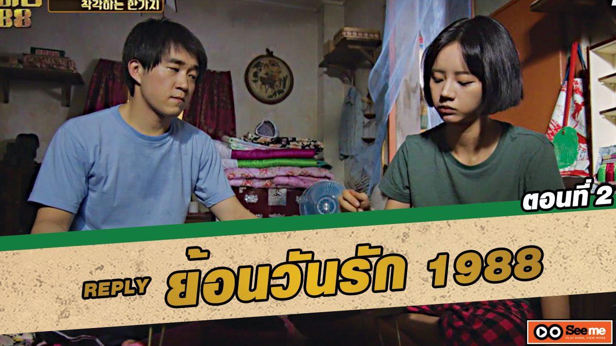 ย้อนวันรัก 1988 (Reply 1988) ตอนที่ 2 ไปปลุกพี่โบราเลยนะ! [THAI SUB]