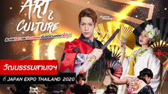 """""""JAPAN EXPO THAILAND 2020"""" เสิร์ฟ CULTURE ZONE ชวนสัมผัสวัฒนธรรมดั้งเดิมจากญี่ปุ่น!"""