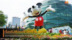 เรื่องไม่ลับของ มิกกี้ เมาส์ Mickey Mouse ตัวการ์ตูนครองใจเด็ก ๆ ทั่วโลก