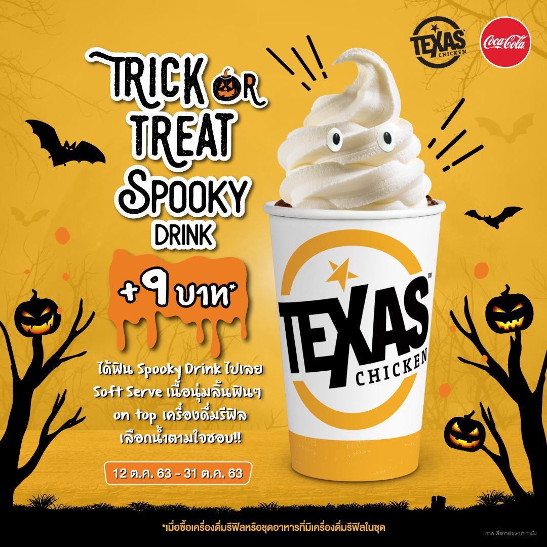 ข่าวแนะนำสินค้าใหม่…Happy Halloween Spooky Drink
