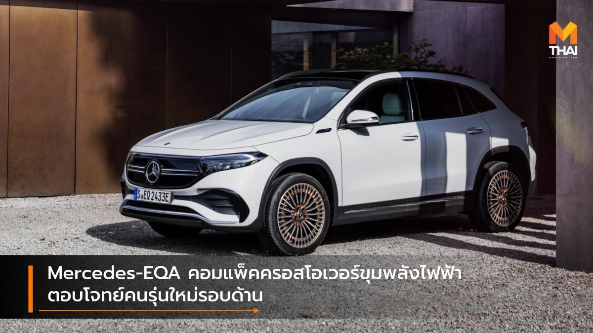 Mercedes-EQA คอมแพ็คครอสโอเวอร์ขุมพลังไฟฟ้า ตอบโจทย์คนรุ่นใหม่รอบด้าน