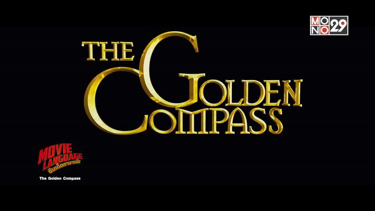 Movie Language ซีนเด็ดภาษาหนัง : The Golden Compass
