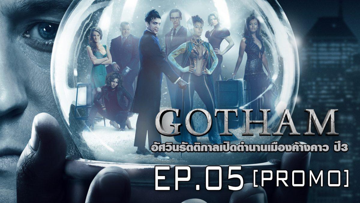 Gotham อัศวินรัตติกาลเปิดตํานานเมืองค้างคาว ปี 3 EP.05 [PROMO]