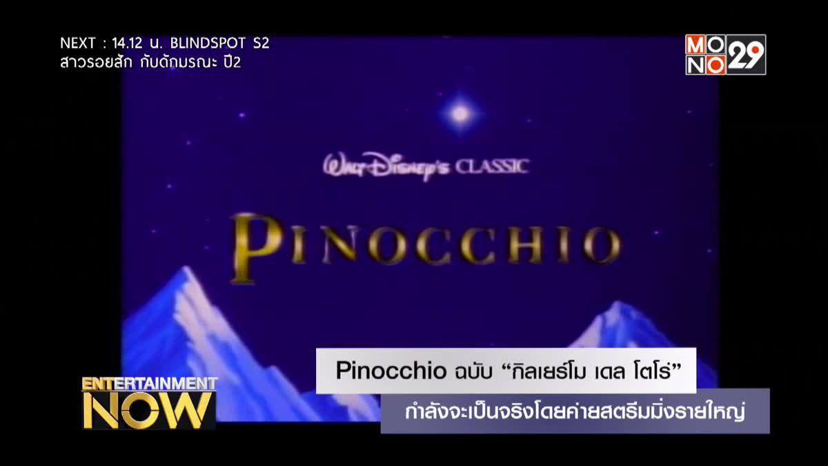 "Pinocchio ฉบับ ""กิลเยร์โม เดล โตโร่"" กำลังจะเป็นจริงโดยค่ายสตรีมมิ่งรายใหญ่"