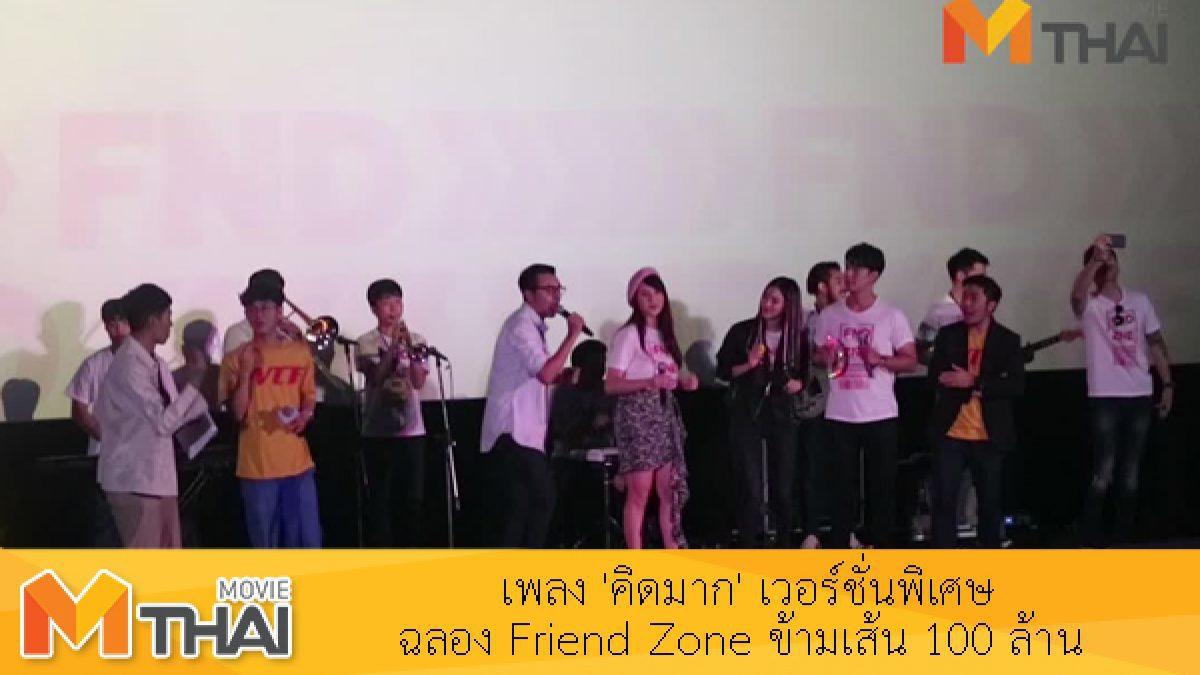 เพลง 'คิดมาก' เวอร์ชั่นพิเศษฉลอง Friend Zone ข้ามเส้น 100 ล้าน!!