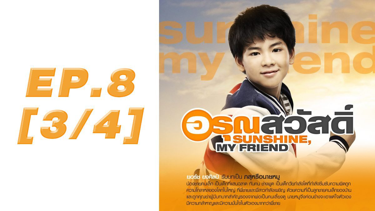 อรุณสวัสดิ์ Sunshine My Friend EP.8 [3/4]