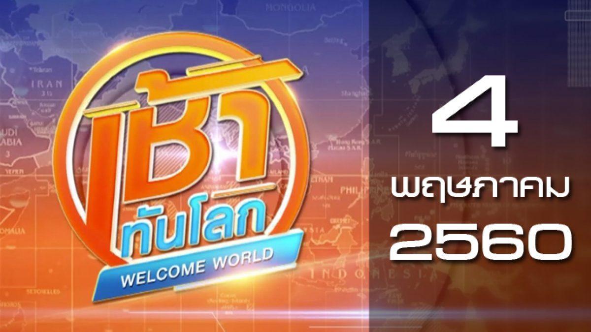 เช้าทันโลก Welcome World 04-05-60