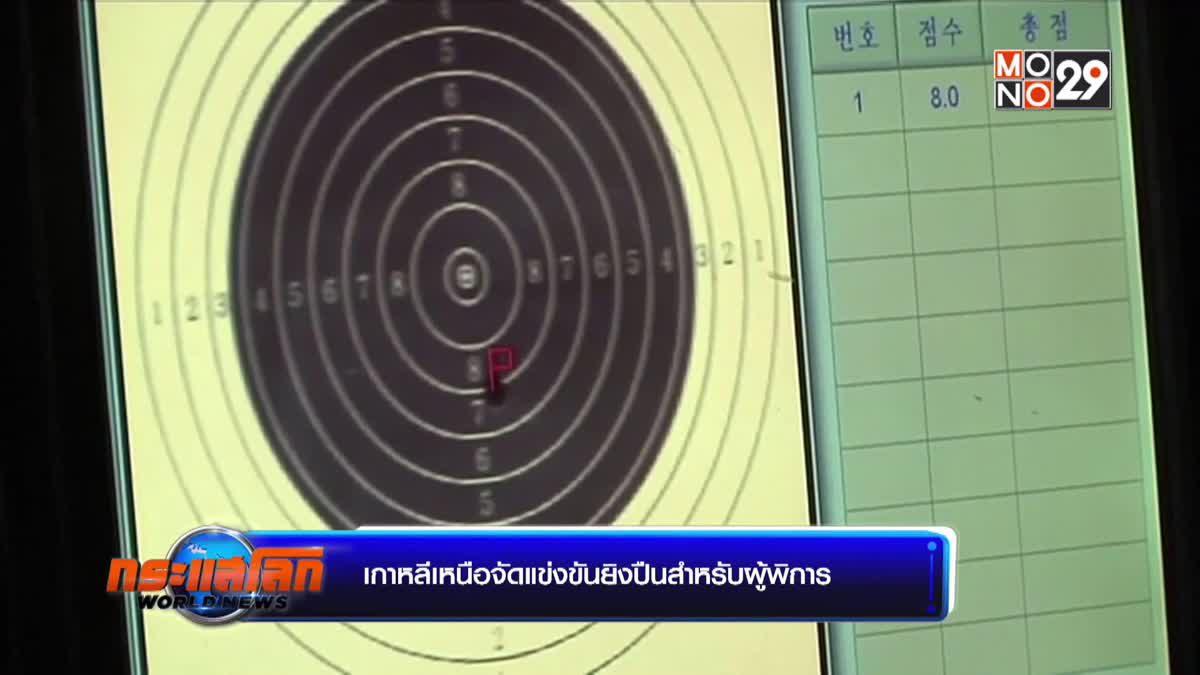 เกาหลีเหนือจัดแข่งขันยิงปืนสำหรับผู้พิการ