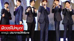 หกหนุ่ม The Untamed Boy ลัดฟ้าแถลงข่าวแย้มเซอร์ไพรส์ ก่อนจัดแฟนมีตติ้งที่เมืองไทย!
