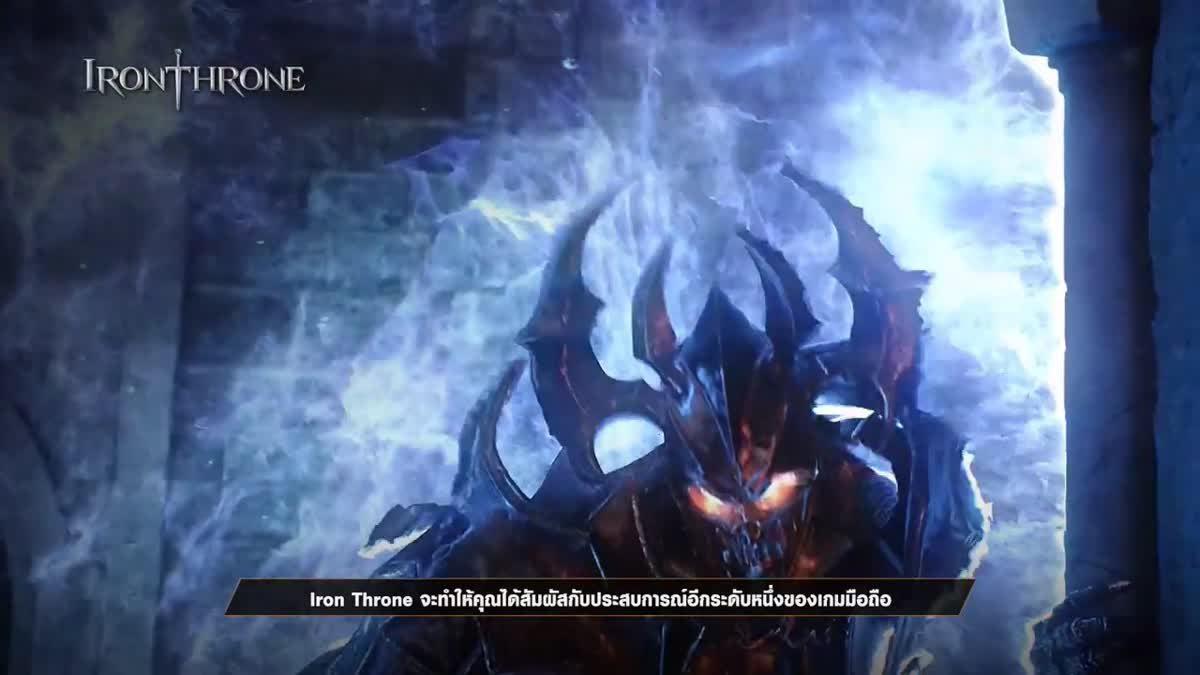 [ตัวอย่างเกม] สาสน์จากผู้พัฒนาเกม Iron Throne