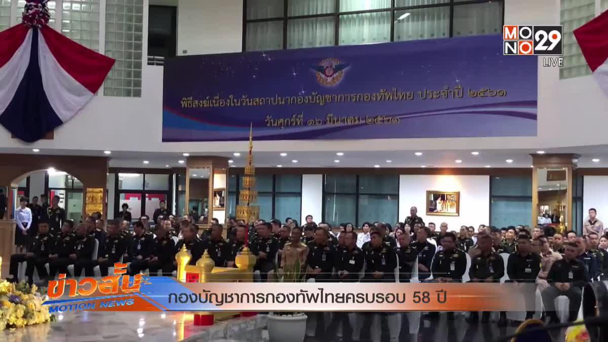 กองบัญชาการกองทัพไทยครบรอบ 58 ปี