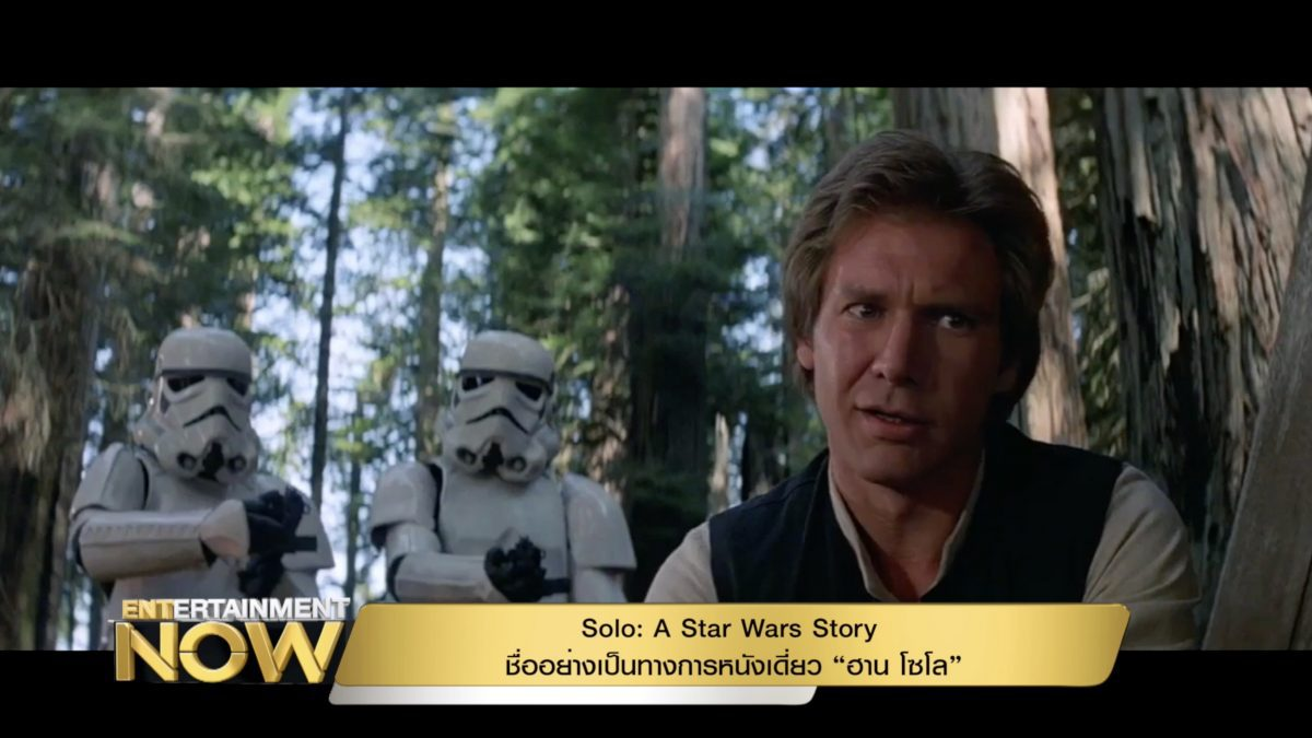 """Solo: A Star Wars Story ชื่ออย่างเป็นทางการหนังเดี่ยวว """"ฮาน โซโล"""""""