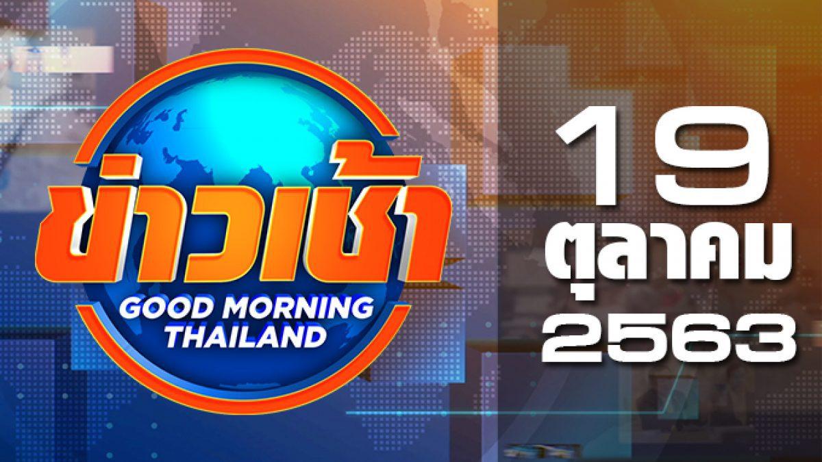 ข่าวเช้า Good Morning Thailand 19-10-63