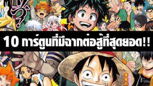 10 อันดับการ์ตูน ที่ชาวญี่ปุ่นขอยกย่องว่ามีฉากต่อสู้ที่สุดยอดที่สุด !!